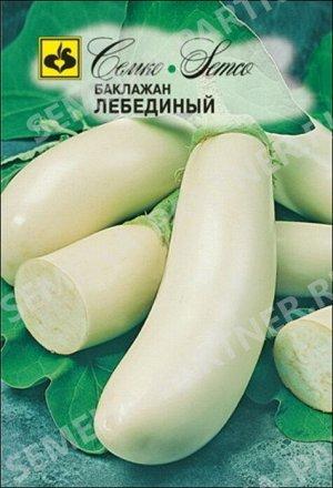 ТМ Семко Баклажан Лебединый