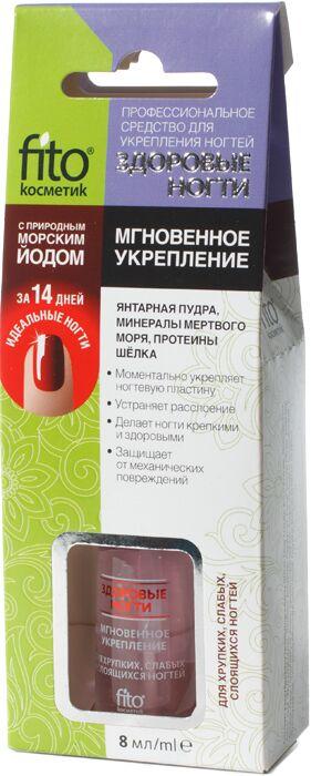 Средство для укрепления ногтей Fito Здоровые Ногти 8 мл