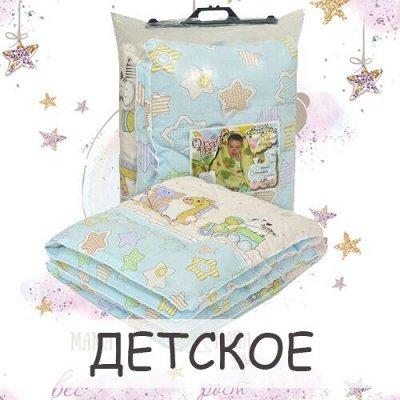 Лиза - коллекция одежды — Детское — Одеяла и подушки
