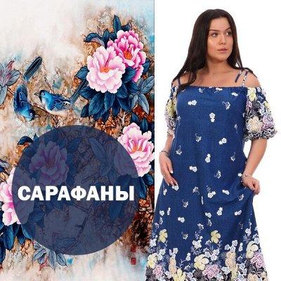 Лиза - коллекция одежды — Сарафаны — Сарафаны