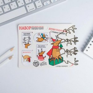 Набор «Держи подарочек», магнитные закладки 4 шт, фигурные скрепки 3 шт