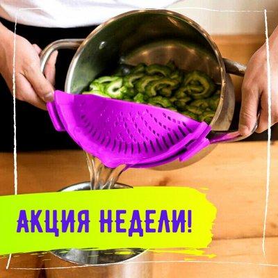 Ваши Любимые сковороды и кастрюли◇ Начинаем выбирать подарки — Акция недели! — Аксессуары для кухни