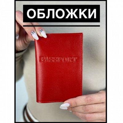 💼Натуральная Кожа. Сумки | Кошельки | Рюкзаки💼  — Обложки на паспорт — Обложки для документов