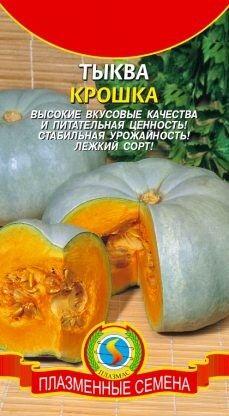Тыква Крошка ЦВ/П (ПЛАЗМА) среднепоздний длиноплетистый