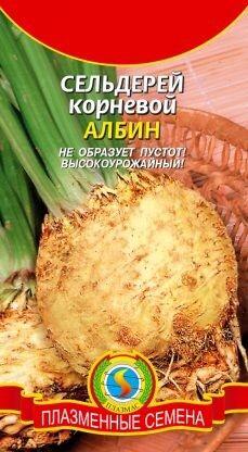 Сельдерей корневой Албин ЦВ/П (ПЛАЗМА)