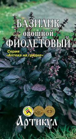Пряность Базилик Фиолетовый ЦВ/П (АРТИКУЛ) 0,5гр
