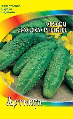 Огурец Засолочный ЦВ/П (АРТИКУЛ) 0,5гр раннеспелый
