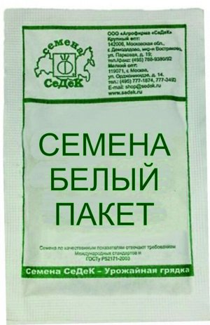 Капуста красн/к Каменная головка 447 Б/П (СЕДЕК) среднеспелый