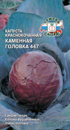 Капуста красн/к Каменная головка 447 ЦВ/П (СЕДЕК) 0,5гр среднеспелый
