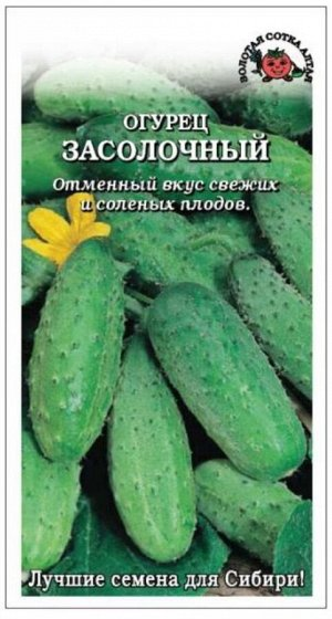 Огурец Засолочный ЦВ/П (Сотка) раннеспелый