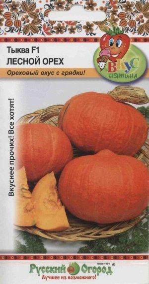 Тыква Лесной орех Вкуснятина ЦВ/П (НК) 1гр раннеспелый длиноплетистый
