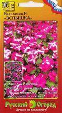 Цветы Бальзамин Вспышка Ампельный Смесь ЦВ/П (НК) однолетнее 25-30см