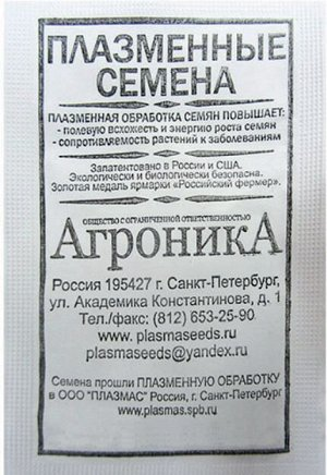 Редис Корунд Б/П (ПЛАЗМА) Раннеспелый круглый