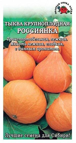 Тыква Россиянка ЦВ/П (Сотка) раннеспелый плетистый