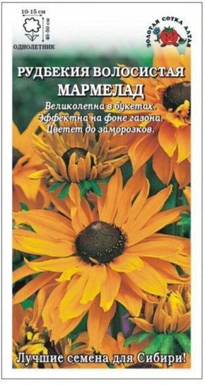 Цветы Рудбекия Мармелад ЦВ/П (Сотка)