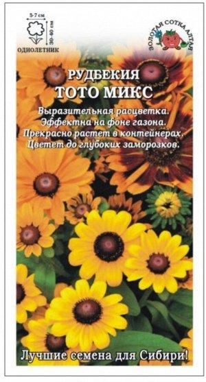 Цветы Рудбекия Тото Микс ЦВ/П (Сотка)