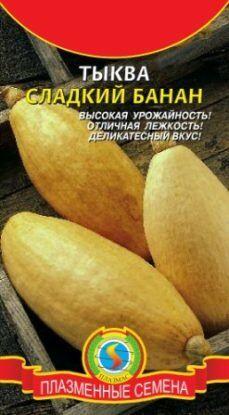 Тыква Сладкий банан ЦВ/П (ПЛАЗМА) 4шт среднеспелый длинноплетистое