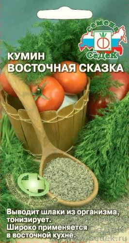 Пряность Кумин Восточная сказка ЦВ/П (СЕДЕК)