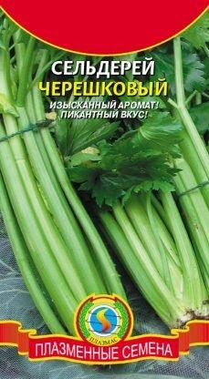 Сельдерей Черешковый ЦВ/П (ПЛАЗМА)