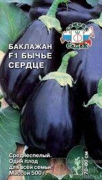 Баклажан Бычье Сердце ЦВ/П (СЕДЕК) 0,2гр раннеспелый