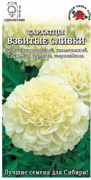 Цветы Бархатцы Взбитые Сливки ЦВ/П (Сотка) 0,1гр белые прямостоячие 30-35см
