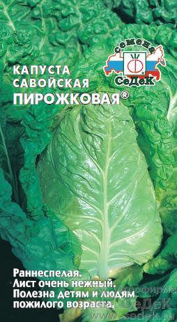 Капуста савойская Пирожковая ЦВ/П (СЕДЕК) 0,5гр раннеспелый