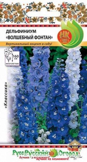 Цветы Дельфиниум Волшебный Фонтан ЦВ/П (НК) многолетнее до 1,6м