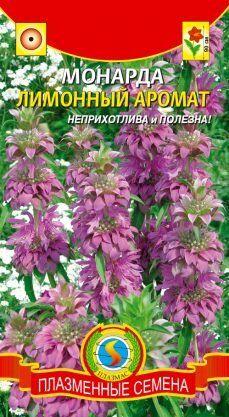 Пряность Монарда Лимонный аромат ЦВ/П (ПЛАЗМА) Бергамот