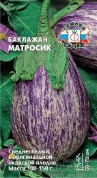 Баклажан Матросик ЦВ/П (СЕДЕК) 0,2гр среднеспелый полосатый