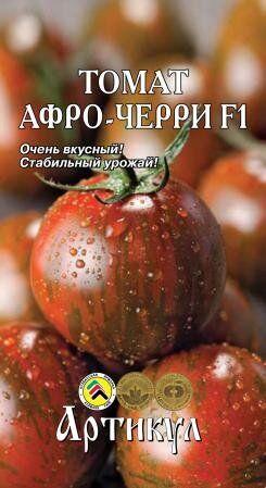 Томат Афро ЧЕРРИ ЦВ/П (АРТИКУЛ) раннеспелый до 1,8м