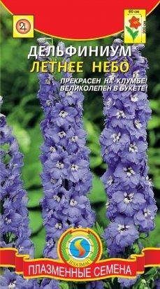 Цветы Дельфиниум Летнее небо ЦВ/П (ПЛАЗМА) синий многолетний до 2м