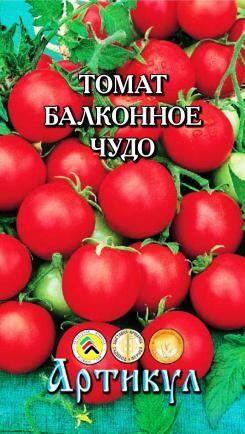 Томат Балконное Чудо ЦВ/П (АРТИКУЛ) 0,1гр скороспелый до 30-40 см