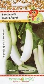 Баклажан Нежнейший F1 Вкуснятина ЦВ/П (НК) 30шт белый