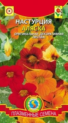 Цветы Настурция Аляска Смесь ЦВ/П (ПЛАЗМА) однолетнее 30-40см