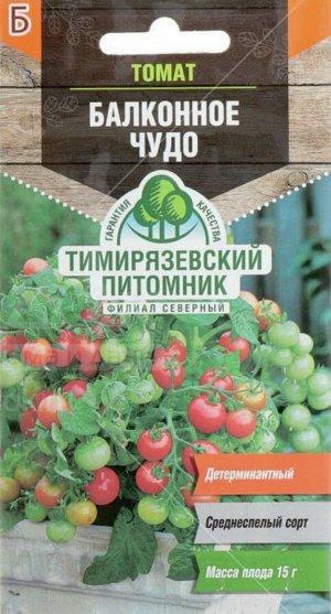 Томат Балконное Чудо ЦВ/П (Тимиряз) скороспелый до 30-40см