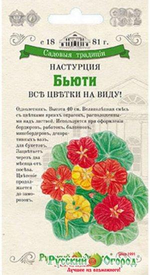 Цветы Настурция Бьюти Смесь ЦВ/П (НК) однолетнее 40см