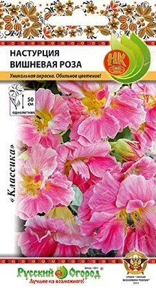 Цветы Настурция Вишнёвая Роза ЦВ/П (НК) махровая однолетнее 50см