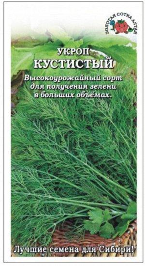 Укроп Кустистый ЦВ/П (Сотка) Среднеспелый