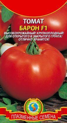 Кора сибирской лиственницы 60л. От 396 руб! — Томаты, табак, тыква — Семена овощей