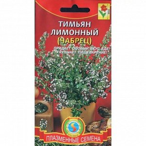 Пряность Тимьян лимонный (Чабрец) ЦВ/П (ПЛАЗМА)