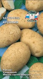 Картофель Аусония ЦВ/П (СЕДЕК) 0,02гр ранний светло-желтый