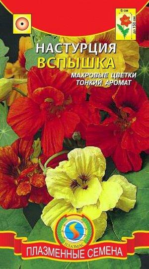Цветы Настурция Вспышка смесь ЦВ/П (ПЛАЗМА) махровая однолетнее до 1,5м