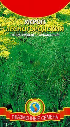 Укроп Лесногородский ЦВ/П (ПЛАЗМА) 2гр среднеспелый