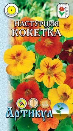 Цветы Настурция Кокетка ЦВ/П (АРТИКУЛ) 1,5гр самесь однолетнее до 50см