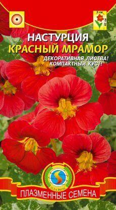 Цветы Настурция Красный мрамор ЦВ/П (ПЛАЗМА) однолетнее 40см