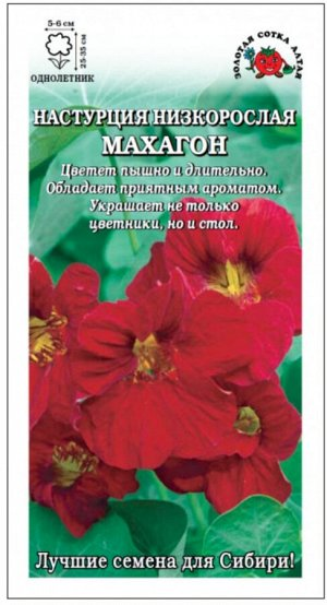 Цветы Настурция Махагон ЦВ/П (Сотка) 0,5гр красная однолетнее 25-35см