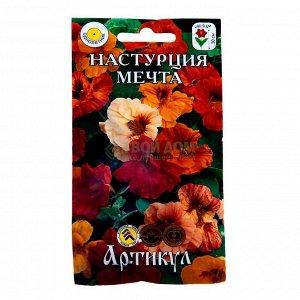 Цветы Настурция Мечта ЦВ/П (АРТИКУЛ) смесь однолетнее 30см