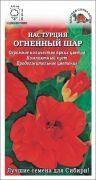 Цветы Настурция Огненный Шар ЦВ/П (Сотка) 0,5гр красная однолетнее 30см