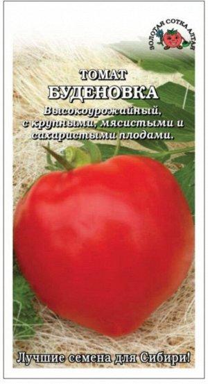 Томат Будёновка ЦВ/П (Сотка) среднеранний до 1,5м