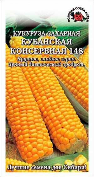 Кукуруза Кубанская консервная ЦВ/П (Сотка) САХАРНАЯ 5гр среднеранний